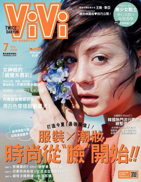 ViVi唯妳時尚國際中文版 07月號/2018 第148期