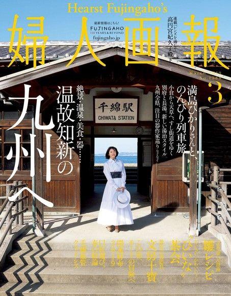 婦人畫報 2019年3月號 【日文版】