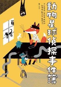 【电子书】動物星球偵探事件簿