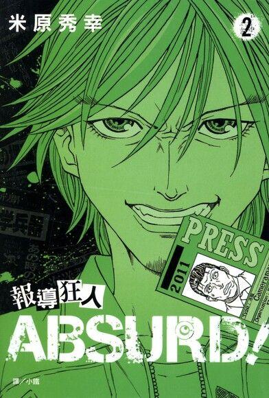 報導狂人ABSURD!(2)