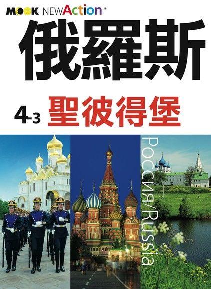 俄羅斯─聖彼得堡
