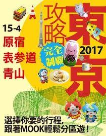 東京攻略完全制霸2017─原宿‧表参道‧青山