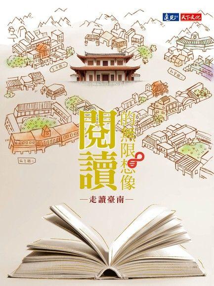 閱讀的無限想像:走讀台南