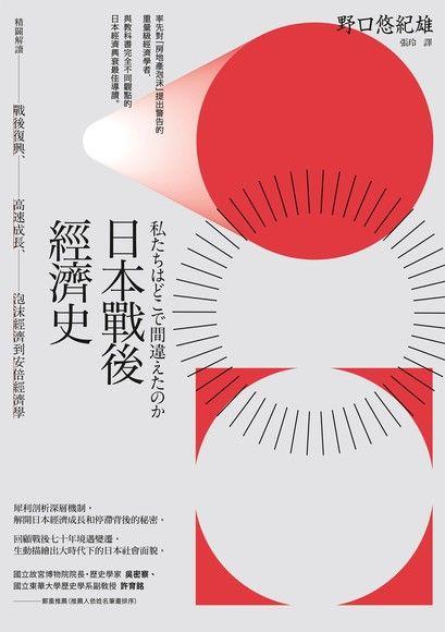日本戰後經濟史