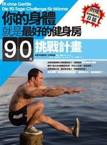 你的身體就是最好的健身房.90天挑戰計畫(附贈自我挑戰成功日誌)