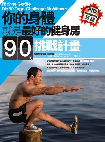 你的身體就是最好的健身房: 90天挑戰計畫