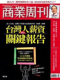 商業周刊 第1414期 2014/12/17