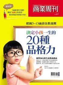 商業周刊 特刊67:決定小孩一生的20種品格力