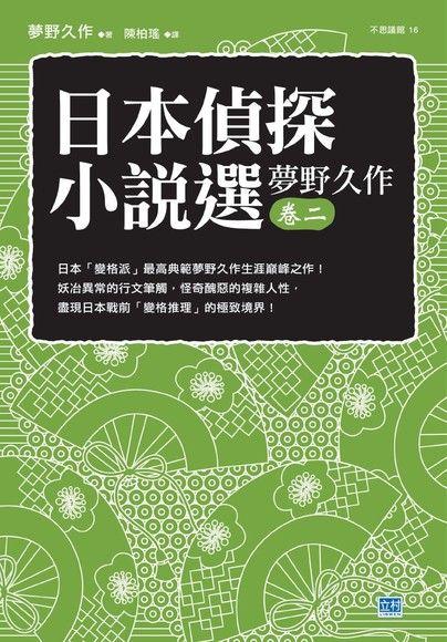 日本偵探小說選 夢野久作 卷二