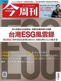 今周刊 第1239期 2020/09/21