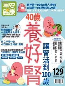 早安健康雙月刊 05+06月號/2019 第36期
