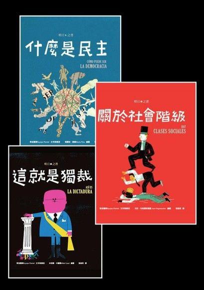 明日之書合輯:《什麼是民主》+《關於社會階級》+《這就是獨裁》