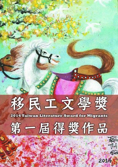 移民工文學獎:第一屆得獎作品