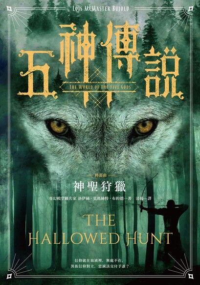 五神傳說終部曲:神聖狩獵