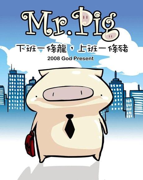 Mr.Pig:下班一條龍,上班一條豬