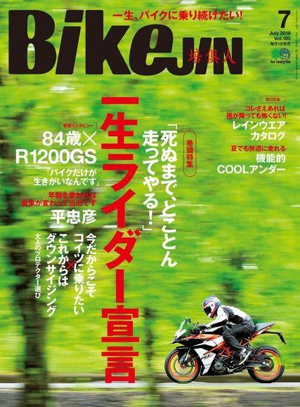 BikeJIN/培倶人 2018年7月號 Vol.185 【日文版】
