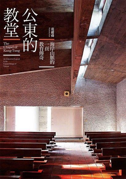 公東的教堂:海岸山脈的一頁教育傳奇
