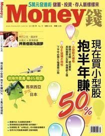 Money錢 07月號/2013 第70期