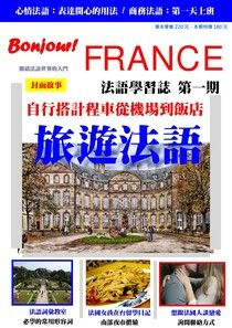 Bonjour!France法語學習誌 02月號/2016 第1期