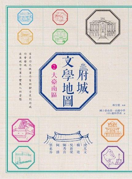 府城文學地圖(2)大臺南區