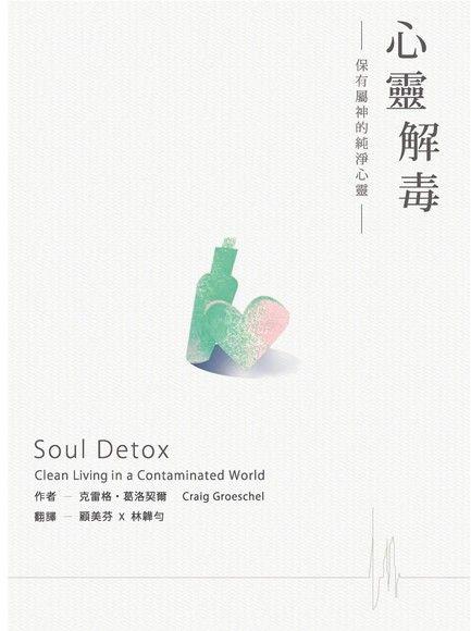 心靈解毒【PDF】