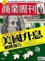 商業周刊 第1447期 2015/08/05