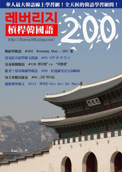 槓桿韓國語學習週刊第200期