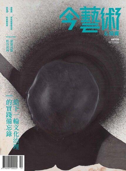 典藏今藝術&投資 10月號/2020 第337期