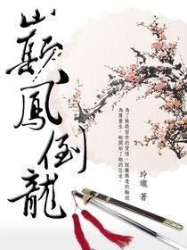 巔鳳倒龍 卷三(完)