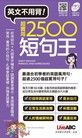 超實用2500短句王(口袋書)