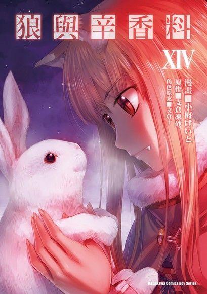 狼與辛香料 14