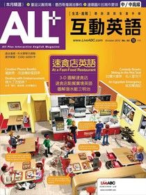 ALL+互動英語 10月號/2012 第95期
