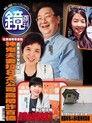 鏡週刊 第162期 2019/11/06