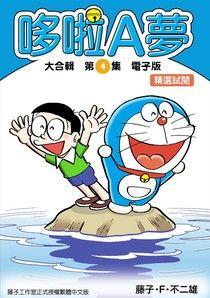 哆啦A夢 大合輯第4集 電子版  精選試閱