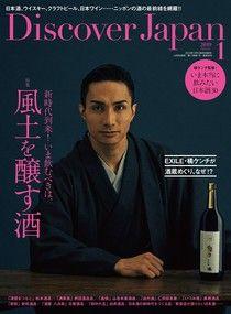 Discover Japan 2019年1月號 Vol.87 【日文版】
