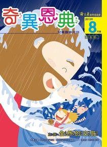 奇異恩典兒童靈修月刊 注音版/08月號2013 第29期