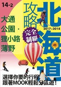 北海道攻略完全制霸2017-2018─大通公園‧狸小路‧薄野
