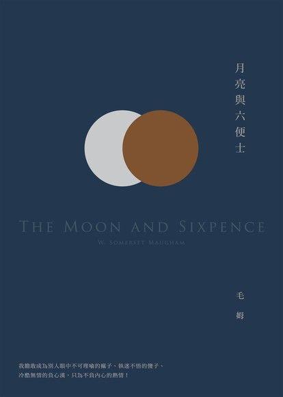 月亮與六便士