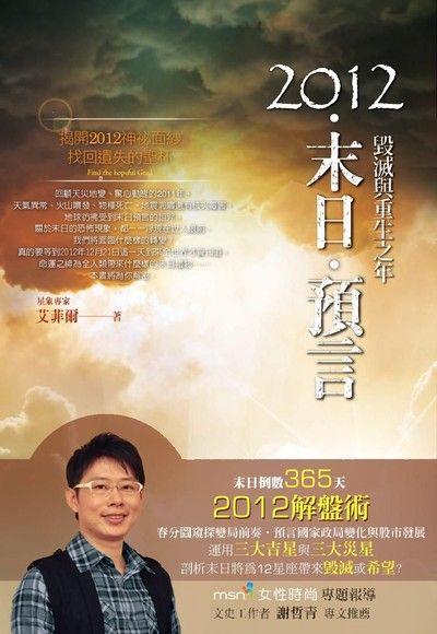 2012末日預言:毀滅與重生之年