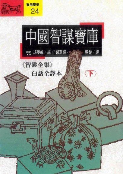 中國智謀寶庫--下 (N1024)