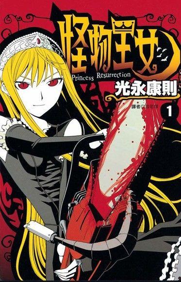怪物王女(1-20)( 套書)