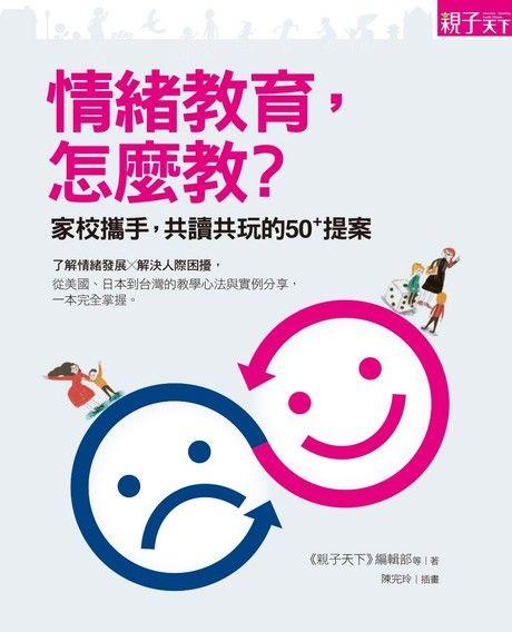 情緒教育,怎麼教?家校攜手,共讀共玩的50+提案