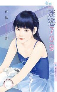 迷戀709~愛情酒店之三