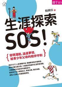 【电子书】生涯探索SOS