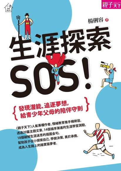 生涯探索SOS