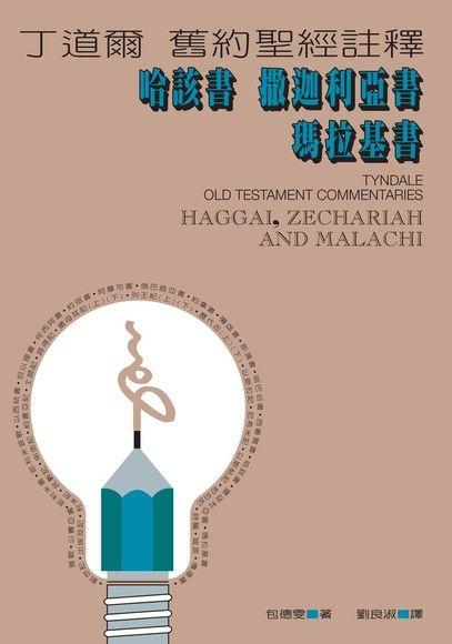 丁道爾舊約聖經註釋——哈該書 撒迦利亞書 瑪拉基書(數位典藏版)