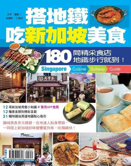搭地鐵吃新加坡美食