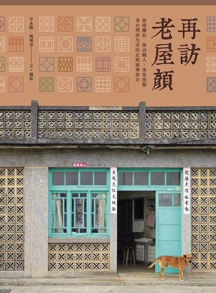 再訪老屋顏: 前進離島、探訪職人, 深度挖掘老台灣的生活印記與風華保存