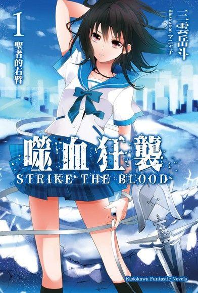 噬血狂襲 (1)(小說)