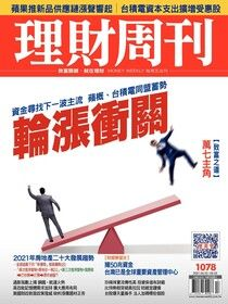 理財周刊 第1078期 2021/04/23